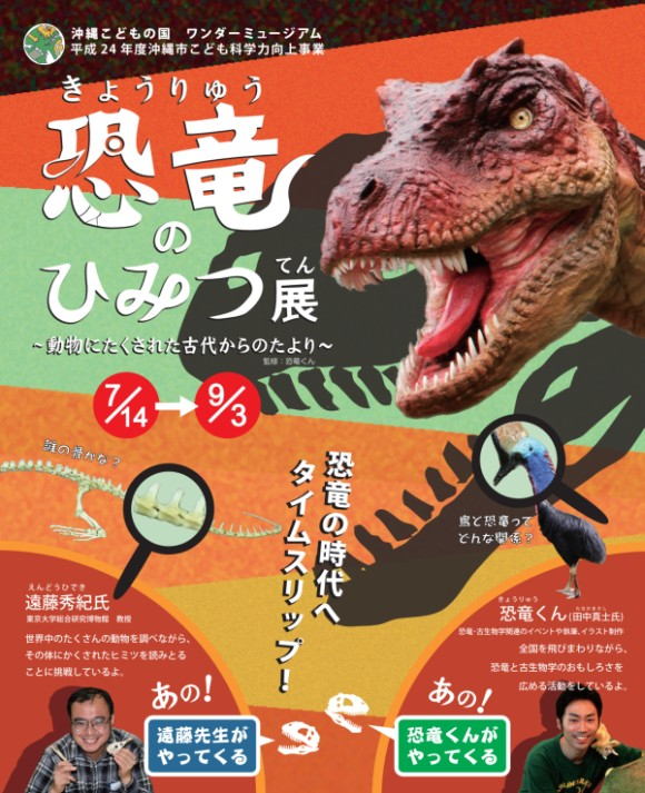 恐竜のひみつ展~動物にたくされた古代からのたより~