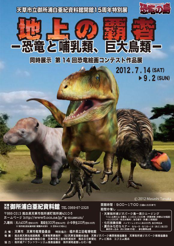地上の覇者 -恐竜と哺乳類、巨大鳥類-