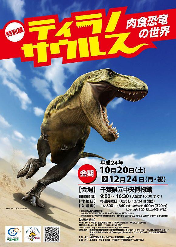 特別展『ティラノサウルス‐肉食恐竜の世界‐』