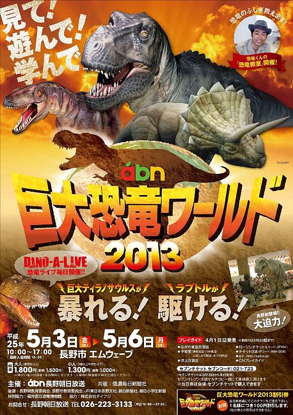 abn 巨大恐竜ワールド2013