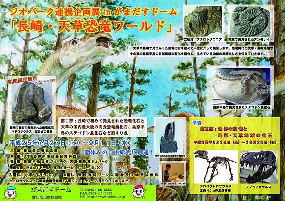 長崎・天草恐竜ワールド