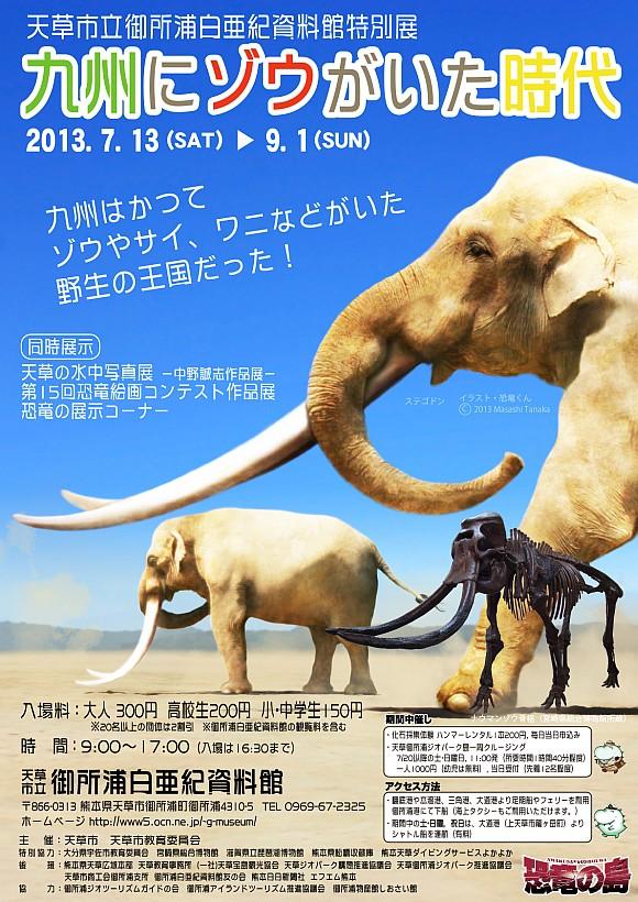 九州にゾウがいた時代