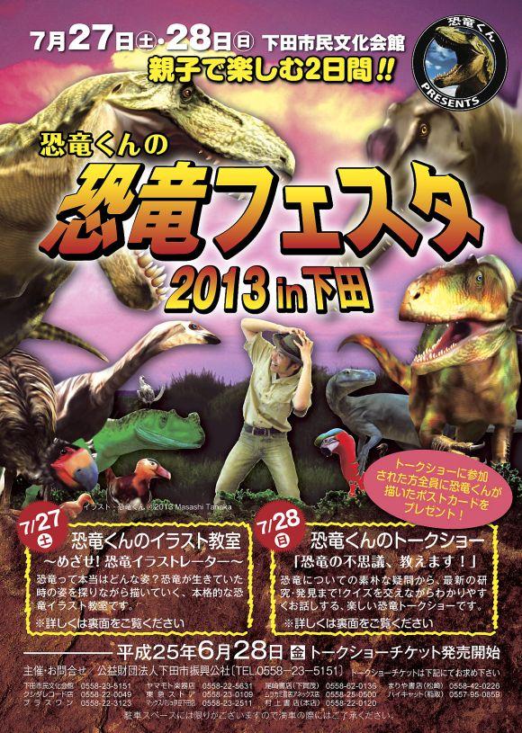 恐竜くんの『恐竜フェスタ2013in下田』