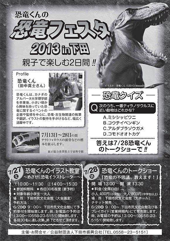 恐竜くんの『恐竜フェスタ2013in下田』詳細