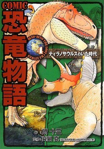 COMIC恐竜物語4