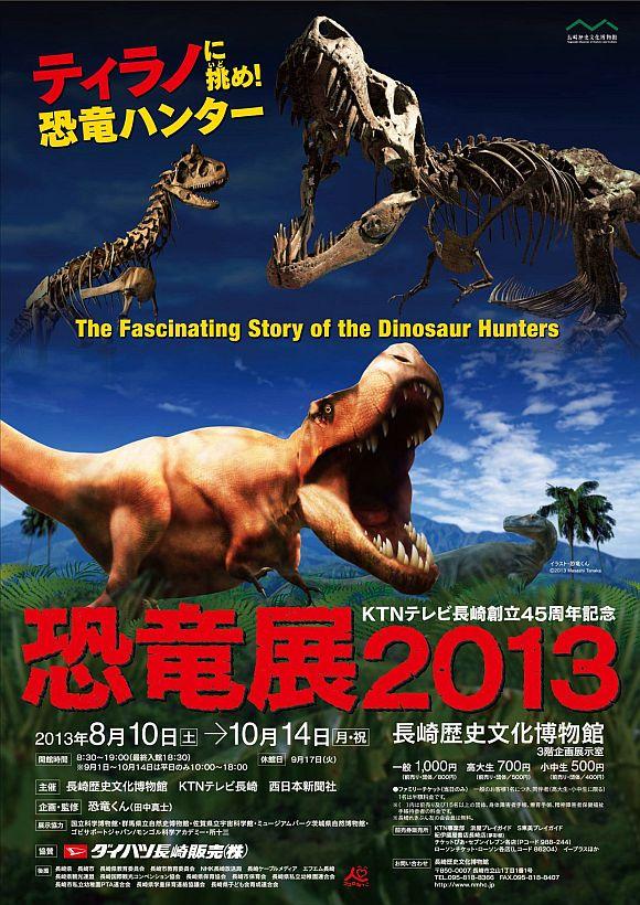 『恐竜展2013』