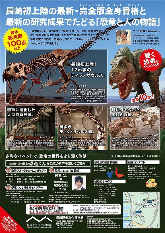 『恐竜展2013』チラシ裏面