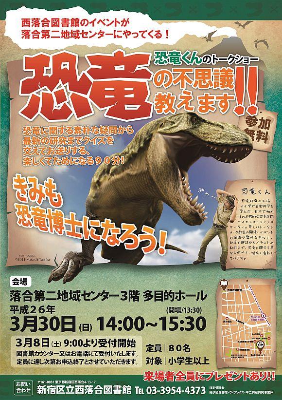 恐竜くんのトークショー『恐竜の不思議教えます!』