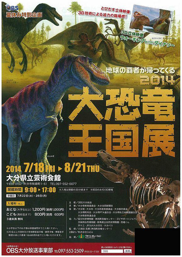 『2014大恐竜王国展』