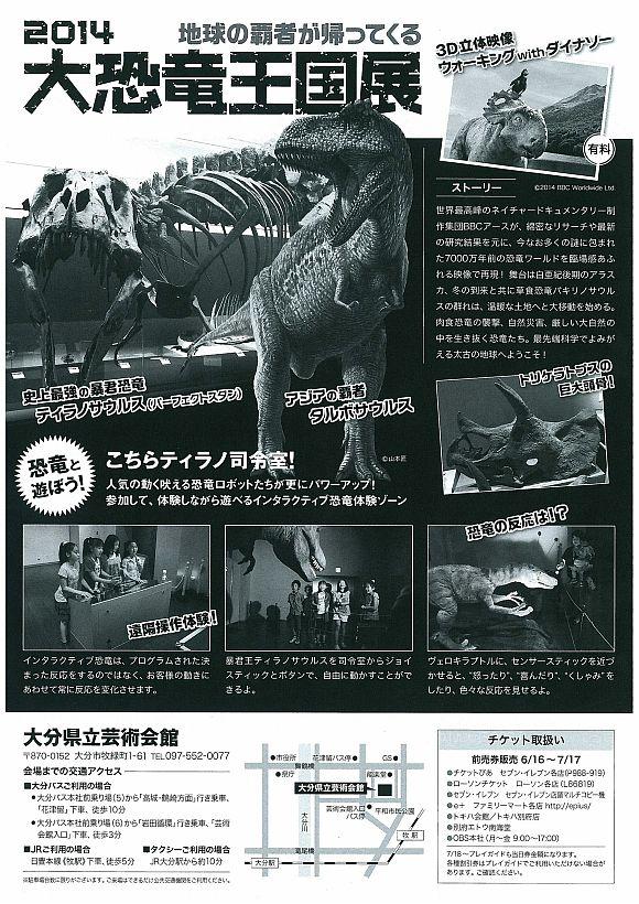 『2014大恐竜王国展』チラシ裏面