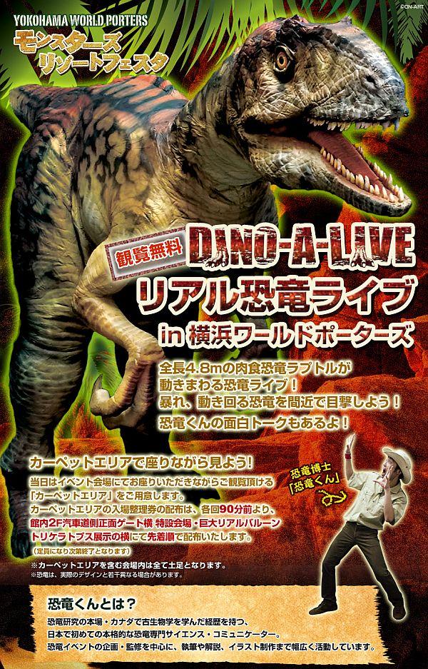 横浜WP『リアル恐竜ライブin横浜ワールドポーターズ』