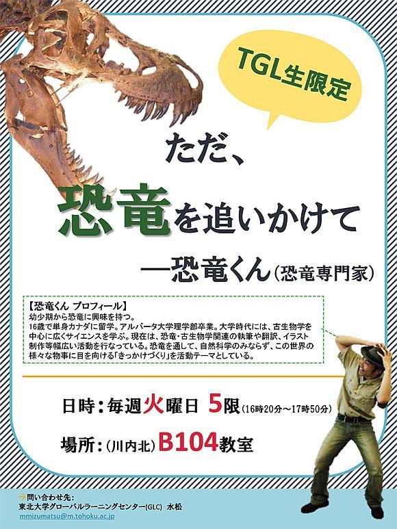 東北大学講演『ただ、恐竜を追いかけて』