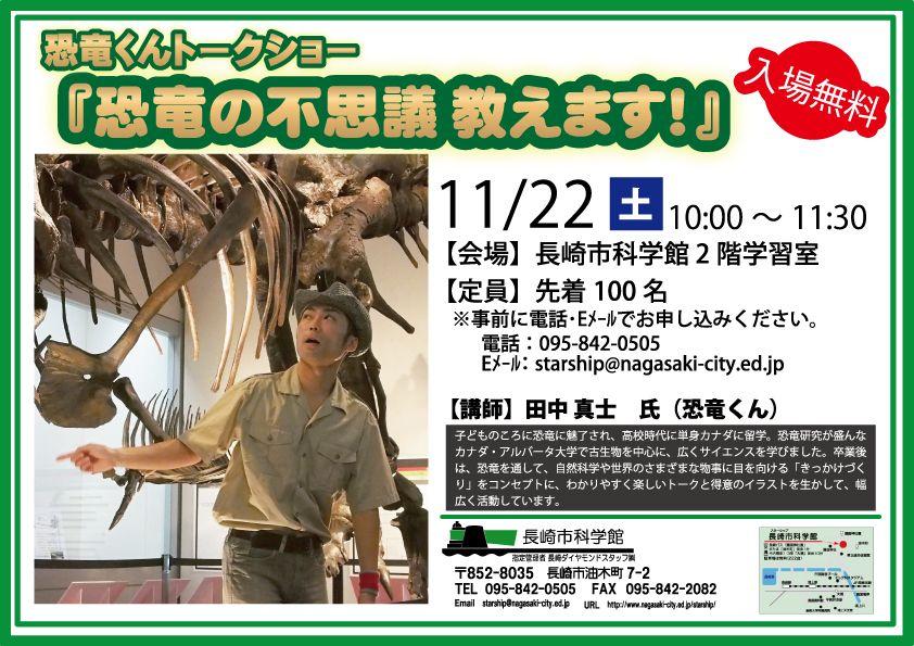 長崎市科学館 恐竜くんトークショー『恐竜の不思議教えます!』