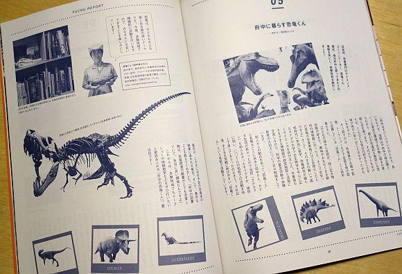 たまら・び No.86 恐竜くん紹介記事