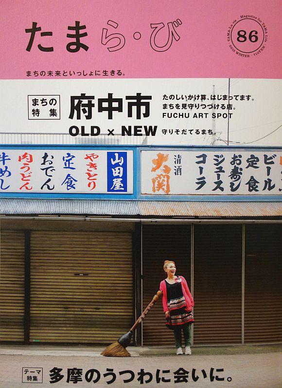 たまら・び No.86