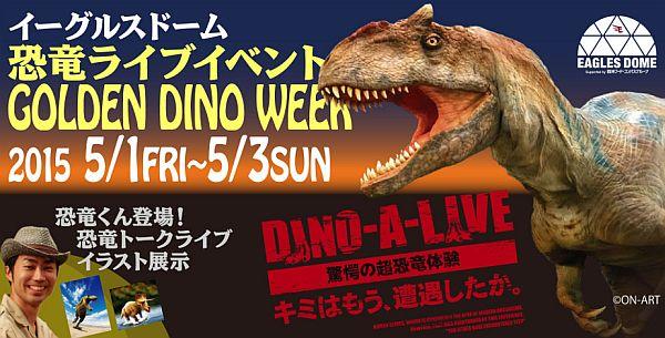 イーグルスドーム『恐竜ライブイベントGOLDEN DINO WEEK』