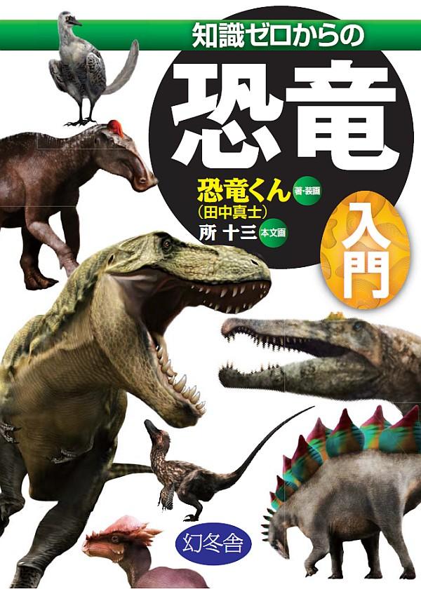 恐竜くん著『知識ゼロからの恐竜入門』