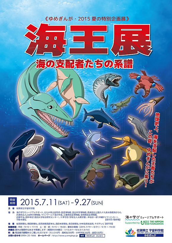 佐賀県立宇宙科学館『海王展』チラシ表