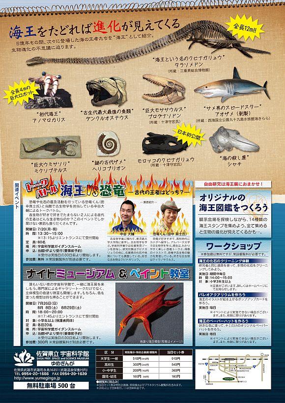 佐賀県立宇宙科学館『海王展』チラシ裏