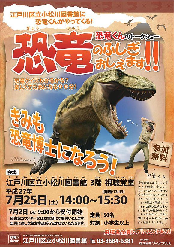 恐竜くんのトークショー『恐竜のふしぎ、おしえます!』