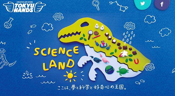 東急ハンズ:恐竜キャンペーンサイト