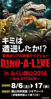 DINO-A-LIVE in ふくい勝山2016