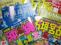 沖縄ガイドブック&パンフレット
