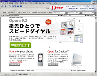 opera6.06 screenshot