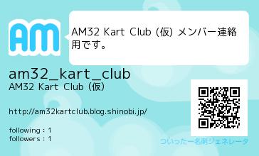 20091008_am32_kart_club_meishi.png