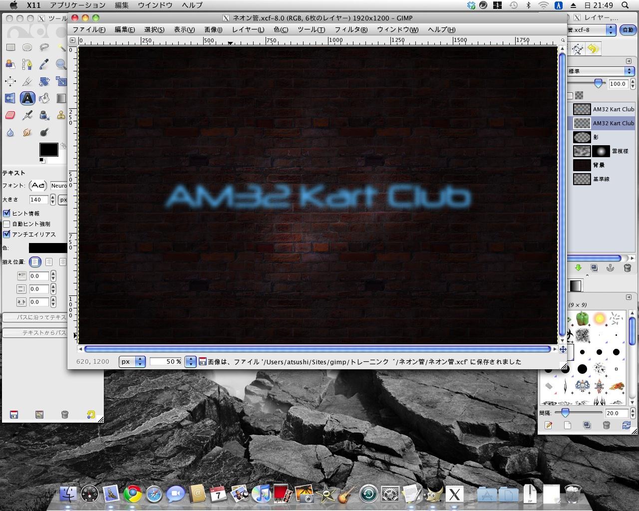 20100307_AKC-neon-logo_05.jpg