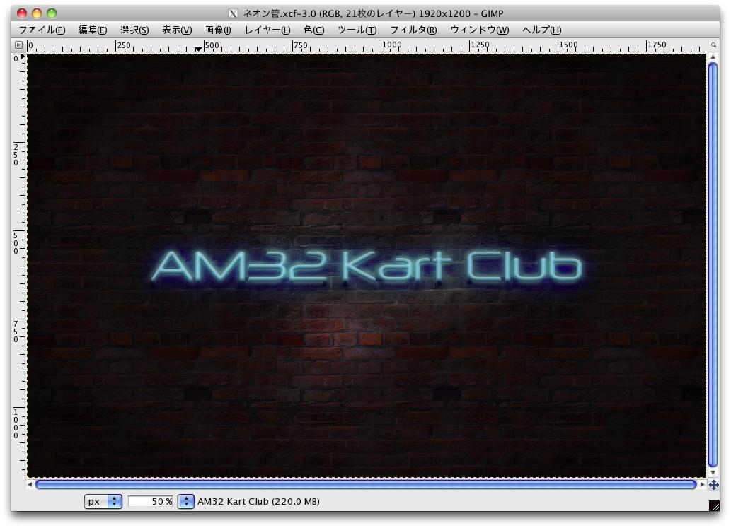 20100307_AKC-neon-logo_15.jpg