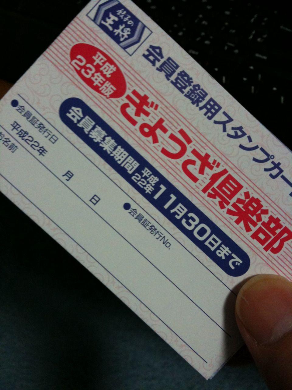 20100920_gyozaclub.jpg