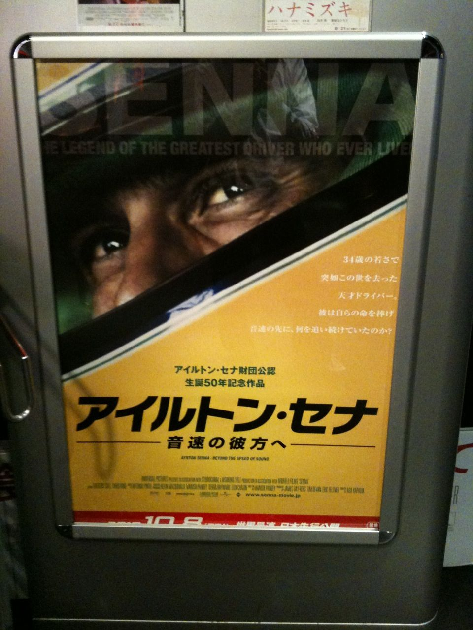 20101018_senna-movie.jpg