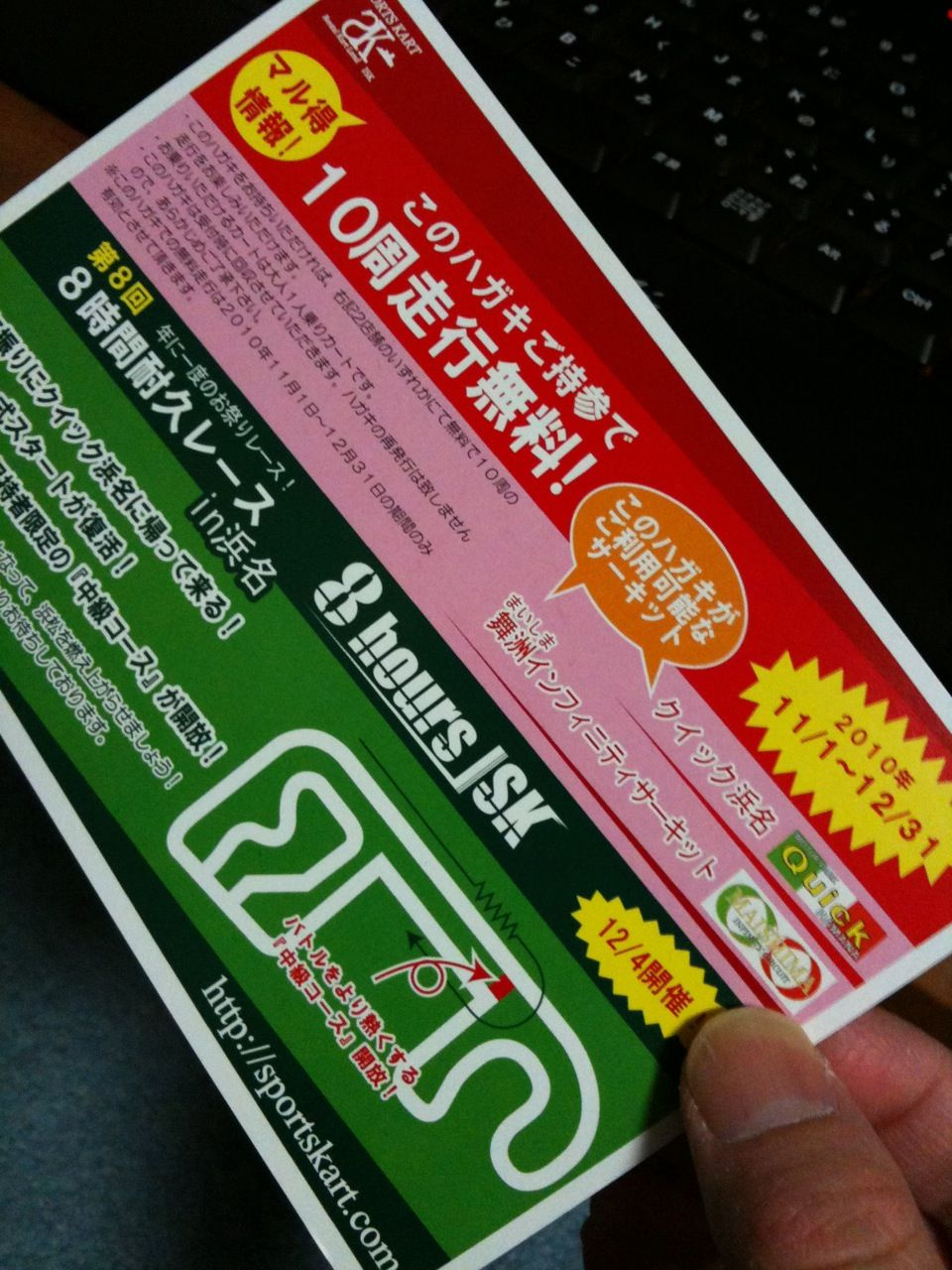 20101212_freeticket.jpg