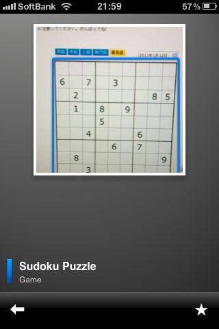 20110112_google-goggles_sudoku_01.jpg