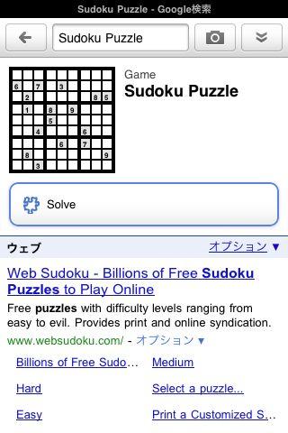 20110112_google-goggles_sudoku_02.jpg