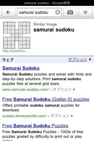 20110112_google-goggles_sudoku_04.jpg