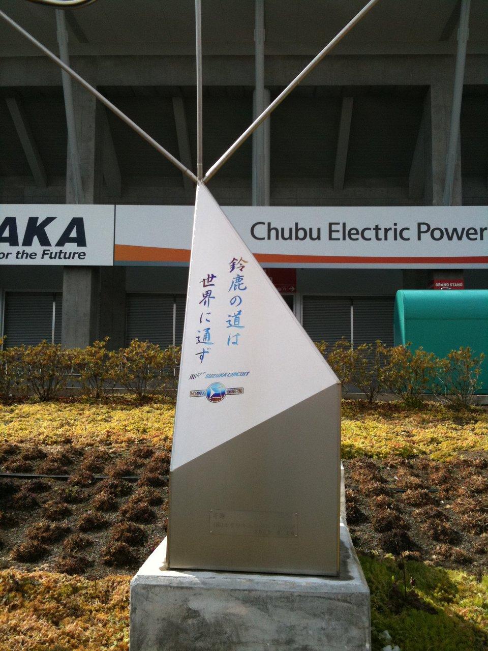 20110212_suzukacircuit_06.jpg