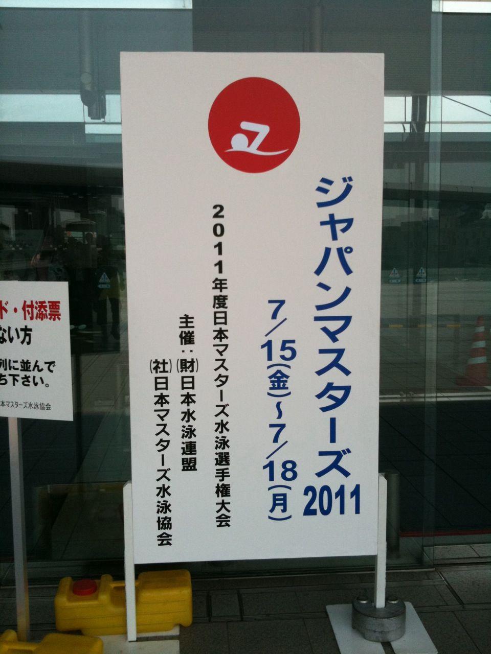 20110716_japanmasters.jpg