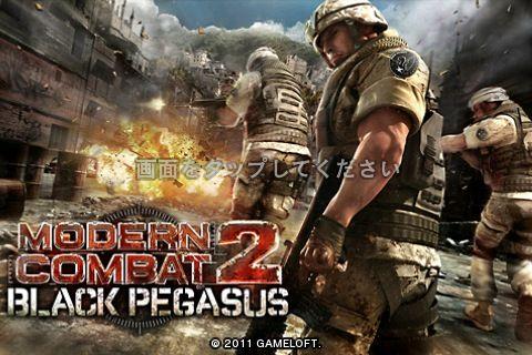 20110903_modern-combat2.jpg