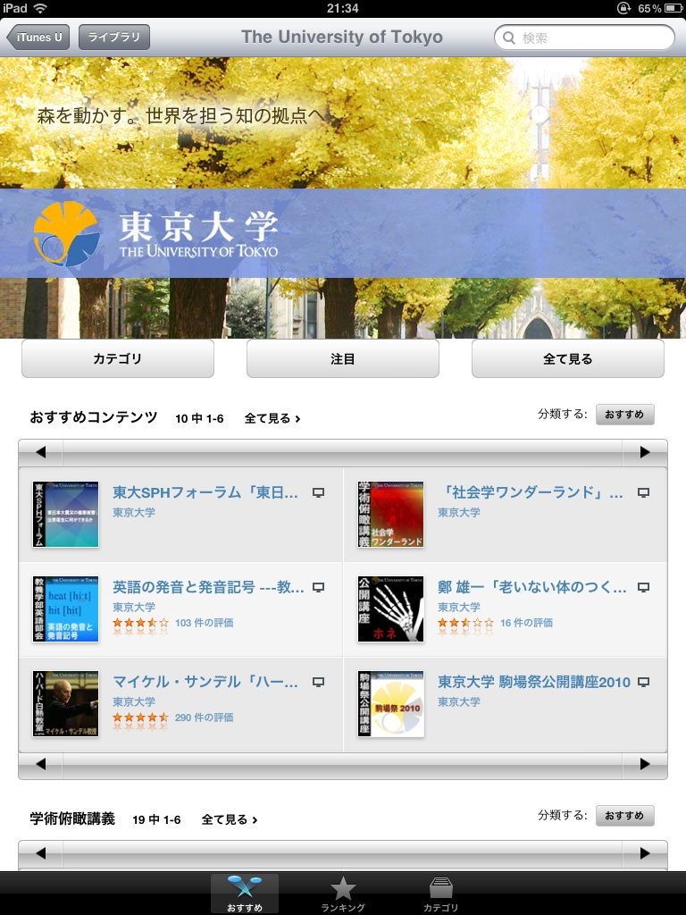 20120124_iTunesU.jpg