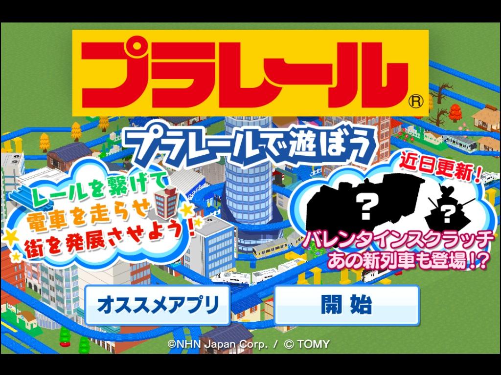 20120130_plarail_01.jpg