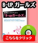 b-up2.jpg