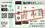 20090405_sankeioosakahai_tekityuu.jpg