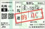 2009年 函館スプリントS(GIII) 的中馬券