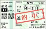2009年 七夕賞(GIII) 的中馬券
