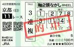 2009年 京都大賞典(GII) 的中馬券2