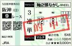 2009年 猪名川特別 的中馬券