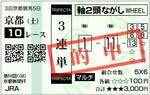 2010年 京都新聞杯(GII) 的中馬券
