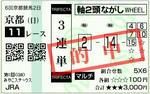 2010年 みやこS(GIII) 的中馬券